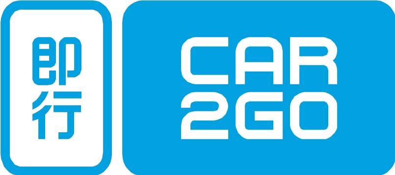 car2go即行   戴姆勒股份公司董事、戴姆勒大中华区投资有限公司董事长兼首席执行官唐仕凯先生表示:car2go选择在中国展开其亚洲推广行动,再次证明了中国市场对于戴姆勒的重要意义。car2go是一项开创性的服务,我们将向中国消费者提供创新而灵活的产品,为中国大都市提供可持续的都市出行解决方案。我坚信,我们将在中国续写car2go在全球取得的成功。   据悉,作为戴姆勒股份公司首创的交通出行服务理念,car2go于2008年首次推出,并于2009年3月首次对公众开放测试。car2go提供按分钟计