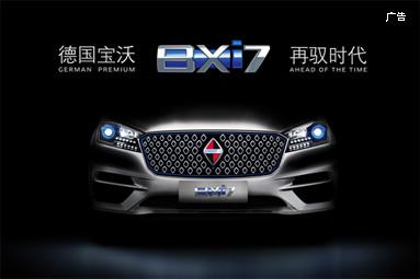 """宝沃""""起航""""新能源 BXi7概念车亮相上海车展"""