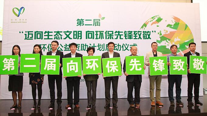 """1、第二届""""迈向生态文明 向环保先锋致敬""""环保公益资助计划在清华大学启动.jpg"""