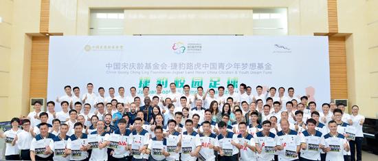 来自中国宋庆龄基金会,捷豹路虎中国,热刺俱乐部及广州教育机构的领导为参与培训的体育老师代表颁发结业证书.jpg