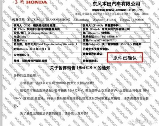 """""""方案""""告吹、CR-V停售 东风本田出路何在?"""