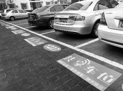共享车位.jpg