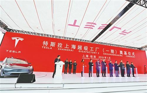 1月7日,特斯拉上海超等工场(一期)奠定典礼在上海举行。 本报记者 沈则瑾摄.jpg