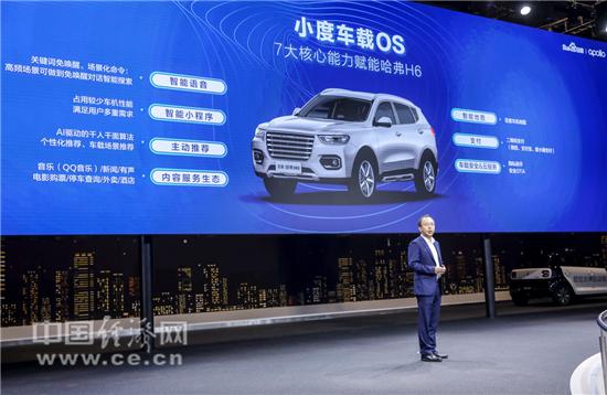 全新哈弗H6 300万纪念版车型将搭载小度车载OS.png
