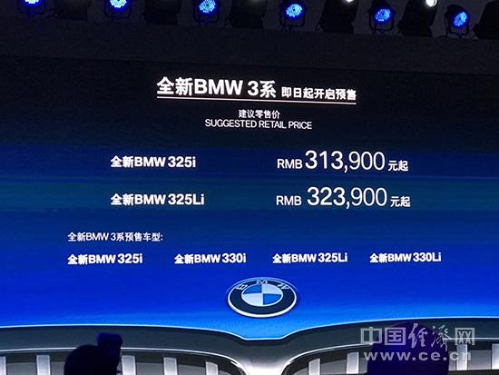 全新BMW 3系开启预售