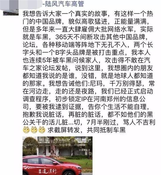 """跃跃哲谈:己所不欲,勿施于人 汽车""""黑公关""""当休矣"""