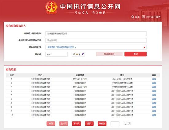 """近期,在北京法院审判信息网上,200余份跟""""途歌退押金""""有关的车辆租赁合同纠纷判决书被密集披露。这些判例涉及北京途歌科技有限公司(以下简称""""途歌"""")拖欠用户押金、合作商款项等。中国执行信息公开网数据显示,途歌已经被列为""""失信被执行人""""数十次,而曾经的创始人兼CEO王利峰也被限制高消费。今年7月,北京途歌科技有限公司法人由王利峰变更为石玉莲。"""