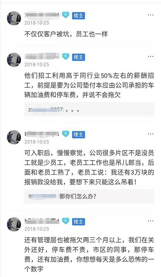 """共享经济""""神话""""的崩塌 途歌创始人王利峰沦为""""老赖"""""""