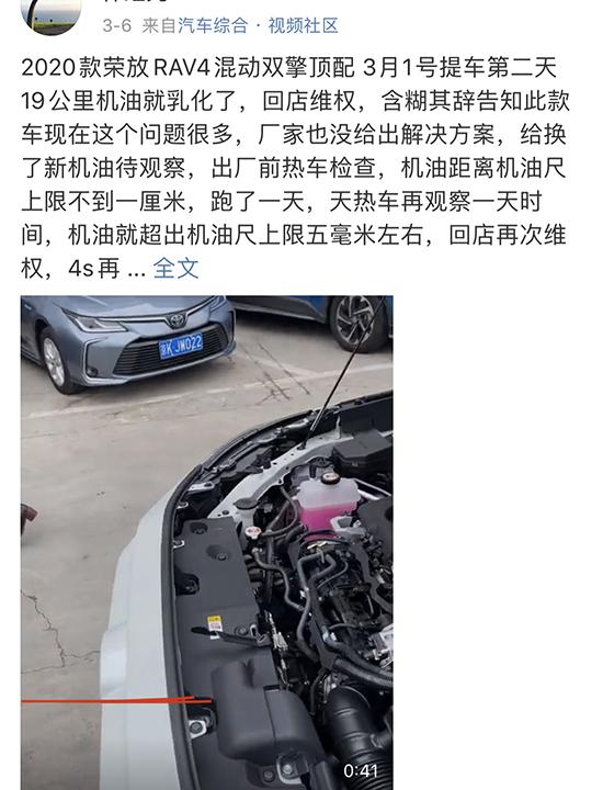 """全新荣放""""机油门""""持续发酵"""