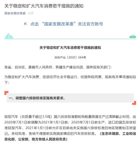 """十一部门推五措施促汽车消费 延长""""国六""""过渡期"""