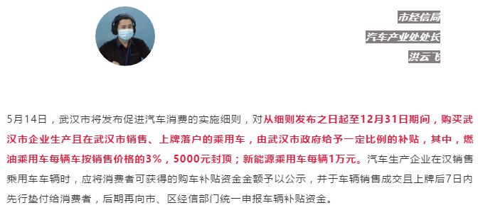 武汉发布促进汽车消费政策细则 燃油车最高补5000元