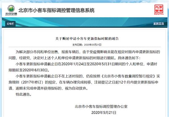北京市:小客车更新指标申请时限顺延至6月30日