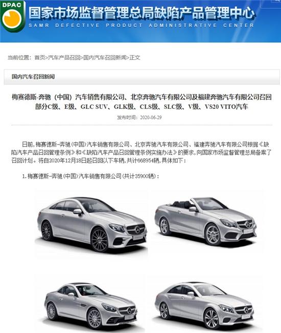 发动机存渗油隐患 奔驰在华召回66.9万辆汽车