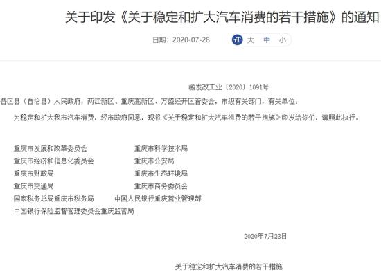 全方面入手 重庆市发布稳定和扩大汽车消费措施
