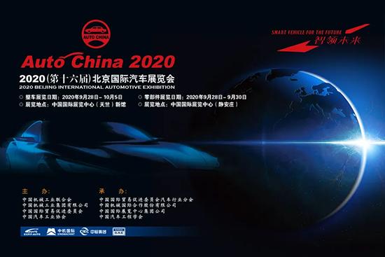 年内唯一A级国际车展 北京车展9月26日在北京中国国际展览中心新、老馆举行