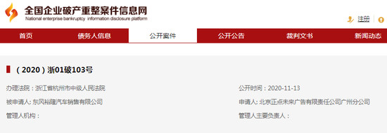 东风裕隆销售公司进入破产清算程序 纳智捷即将退市?