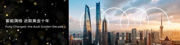 重磅产品、强大伙伴 奥迪即将亮相2021上海车展