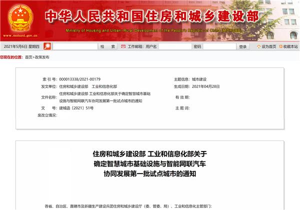 武汉、长沙等6个智慧城市试点出炉 大力发展智能网联汽车