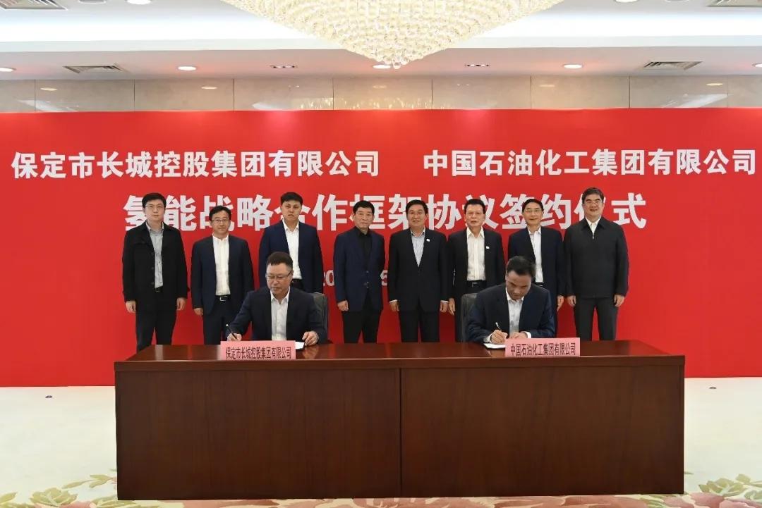 长城控股与中国石化签署氢能战略合作框架协议