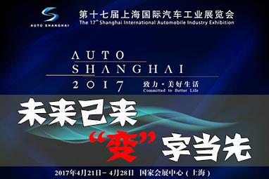 2017上海车展开幕 自主高端与新锐品牌受关注