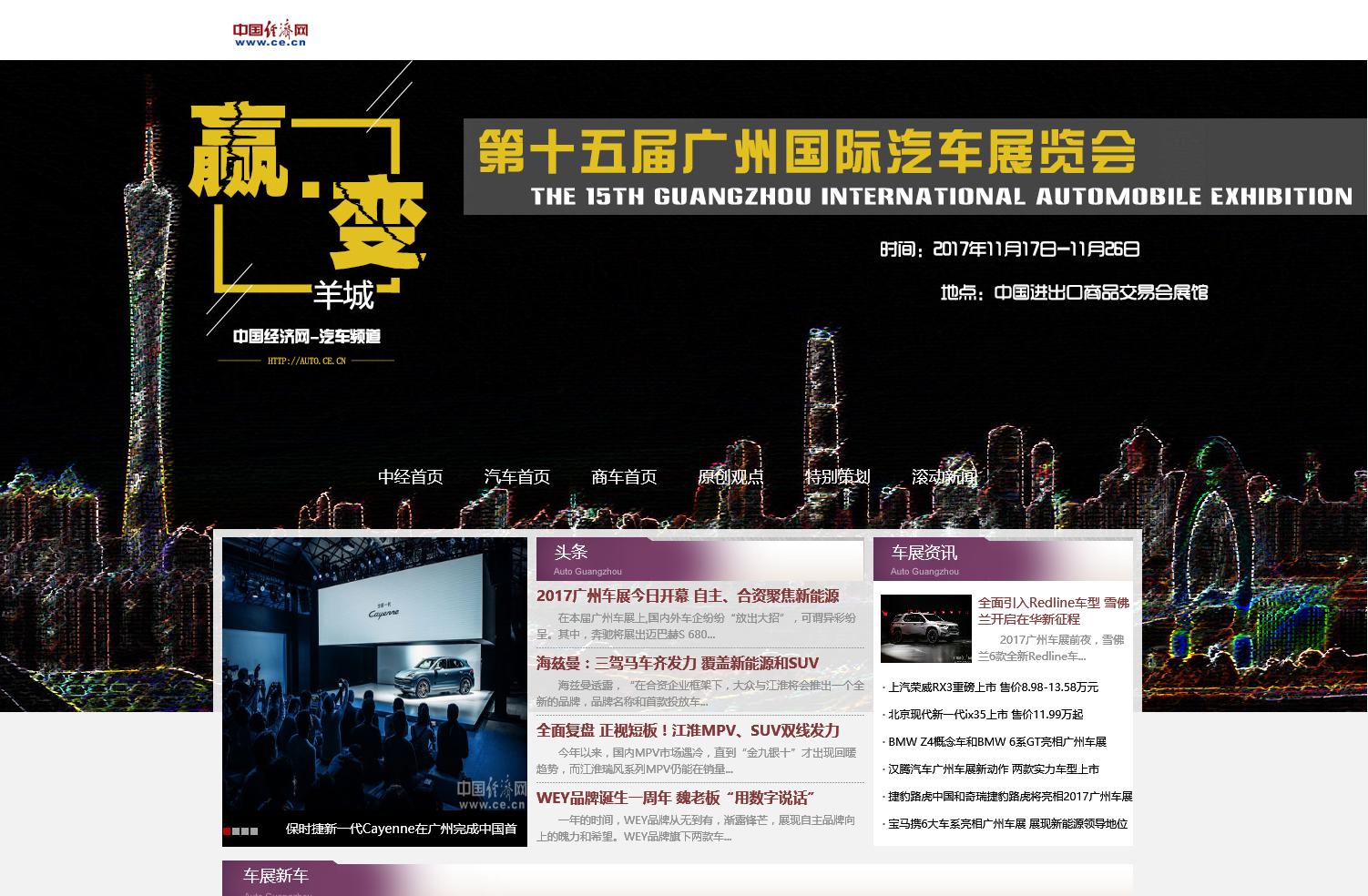 2017年广州车展 _中国经济网.png