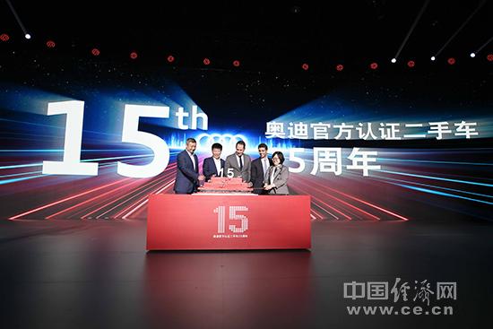 5. 奥迪官方认证二手车十五周年庆典暨522品牌峰会成功举办.jpg