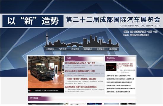 第二十二届成都国际汽车展览会 _中国经济网.jpg