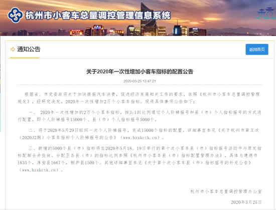 杭州市增加摇号.png