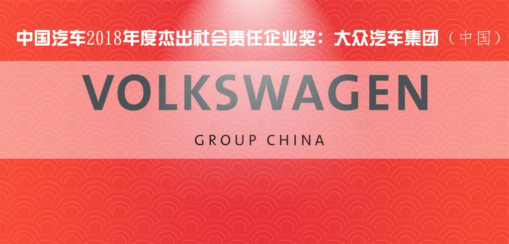 大众中国.jpg