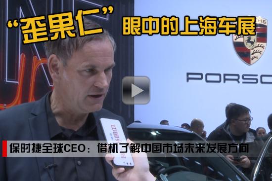 保时捷全球CEO:借机了解中国市场未来发展方向.jpg