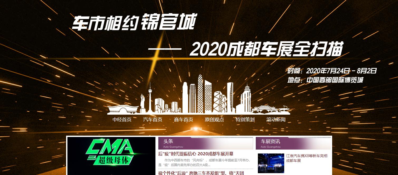 2020成都车展.png