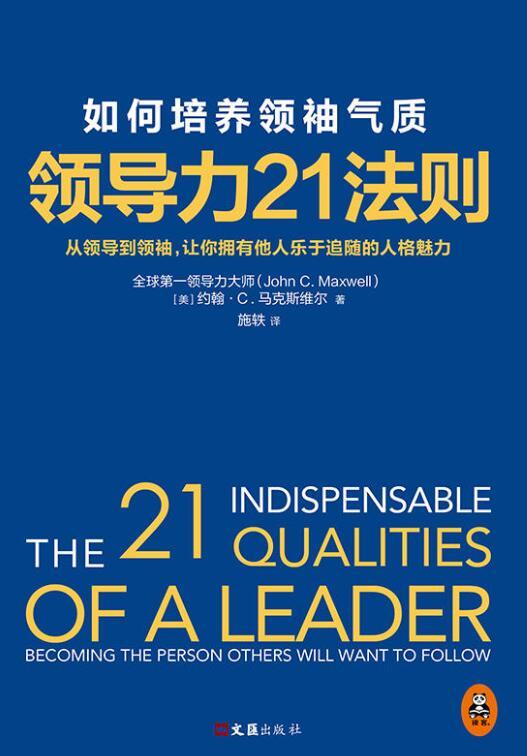 是什么原因让人们下定决心跟随一位领袖?为什么人们对一位领袖心怀鄙视、抗拒服从?为什么人们却会对另一位领袖死心塌地地跟随到底?在现实的世界里,是什么因素导致领导理论家和成功的领导者之间出现那种天壤之别的呢?答案就在于当事人的品格和气质。