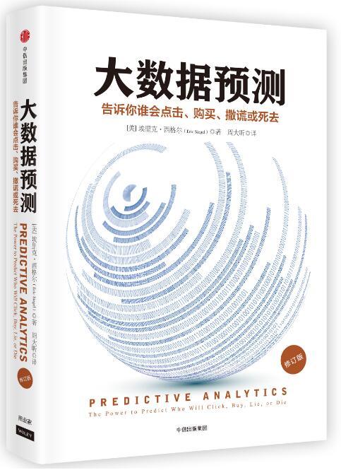 大数据:泛滥信息中的预测性