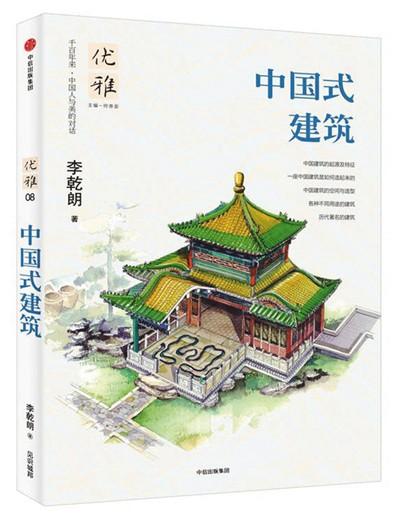 中国传统建筑的艺术魅力,在岁月的长河中历久弥新