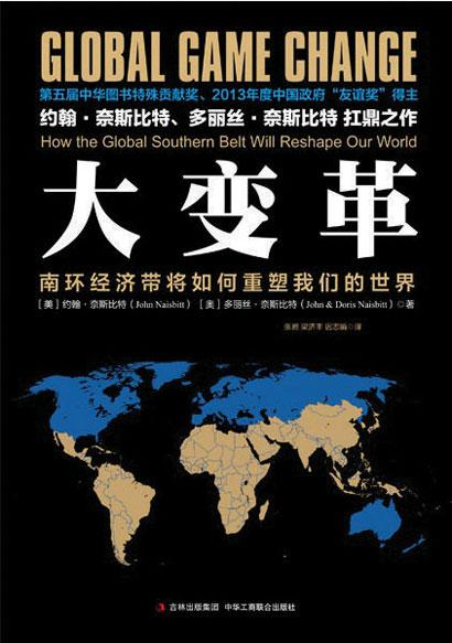 """""""南环经济带""""能否改变世界"""