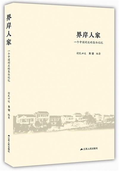 江南村庄的百年变革史