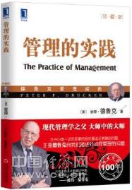 《管理的实践》