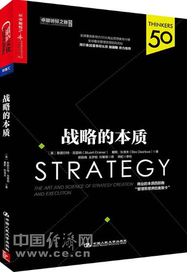 企业管理者开发新战略时应该考虑