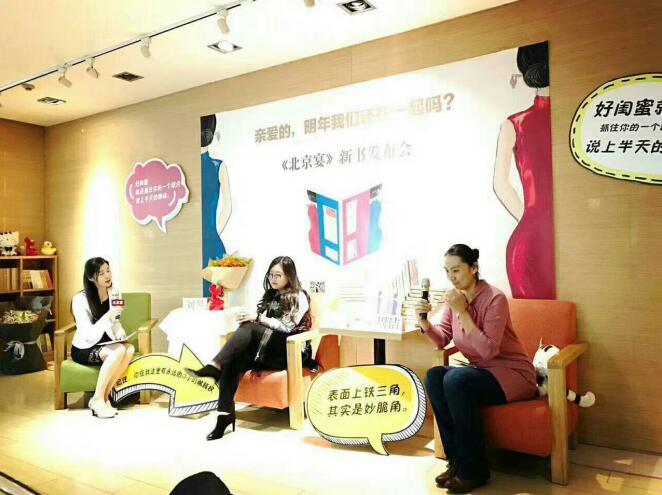 """""""新闺密""""概念小说《北京宴》在京发布"""