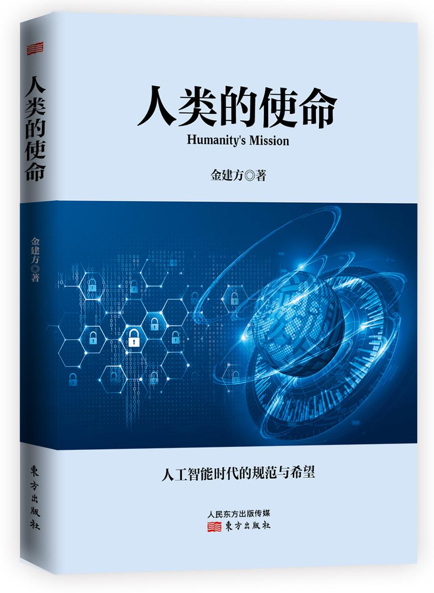 金建方新书《人类的使命》在京首发