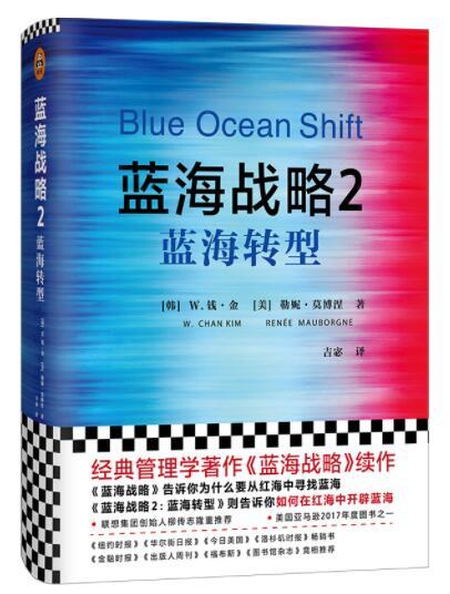 蓝海战略:如何在红海中开辟蓝海
