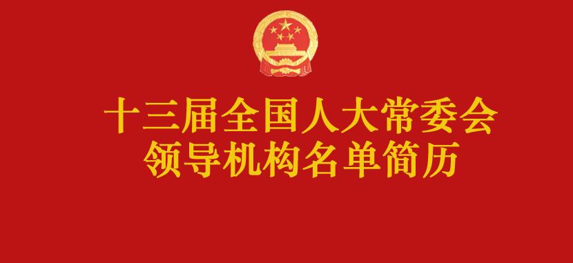 十三届全国人大常委会领导机构名单、简历