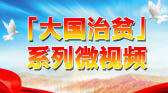 大国治贫系列微视频.jpg