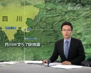 四川兴文地震最新