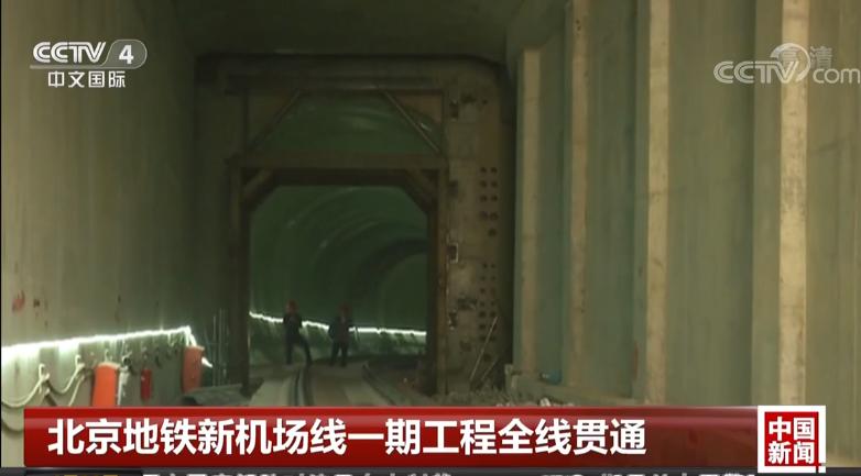 北京地铁新机场线