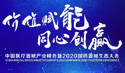 2020国药器械生态大会