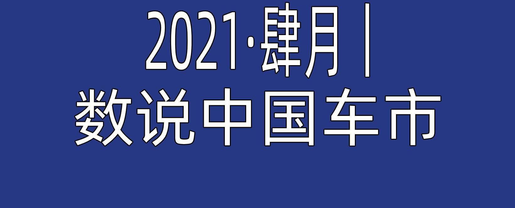 2021・肆月|数说中国车市