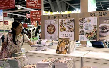 香港书展落幕 小说、文学及旅游书最受欢迎