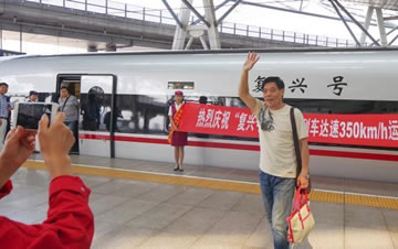 """京沪高铁""""复兴号""""运行时速提至350公里"""