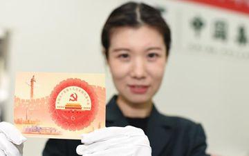 党的十九大纪念邮票发行